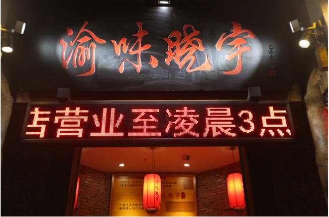 张平感悟生活创立渝味晓宇打造重庆火锅传奇