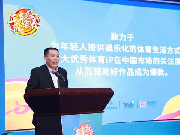 湖南芒果娱乐有限公司总裁助理、融媒活动传播中心总经理王平波致辞