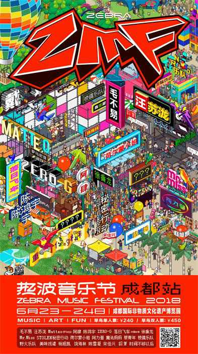 2018ZMF热波音乐节成都站海报