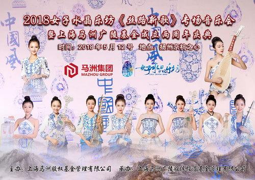 女子水晶乐坊扬州专场音乐会海报