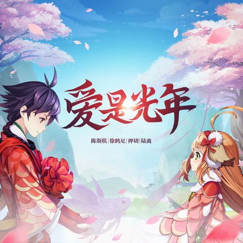 红仙客栈主题曲发布 《爱是光年》纯爱来袭