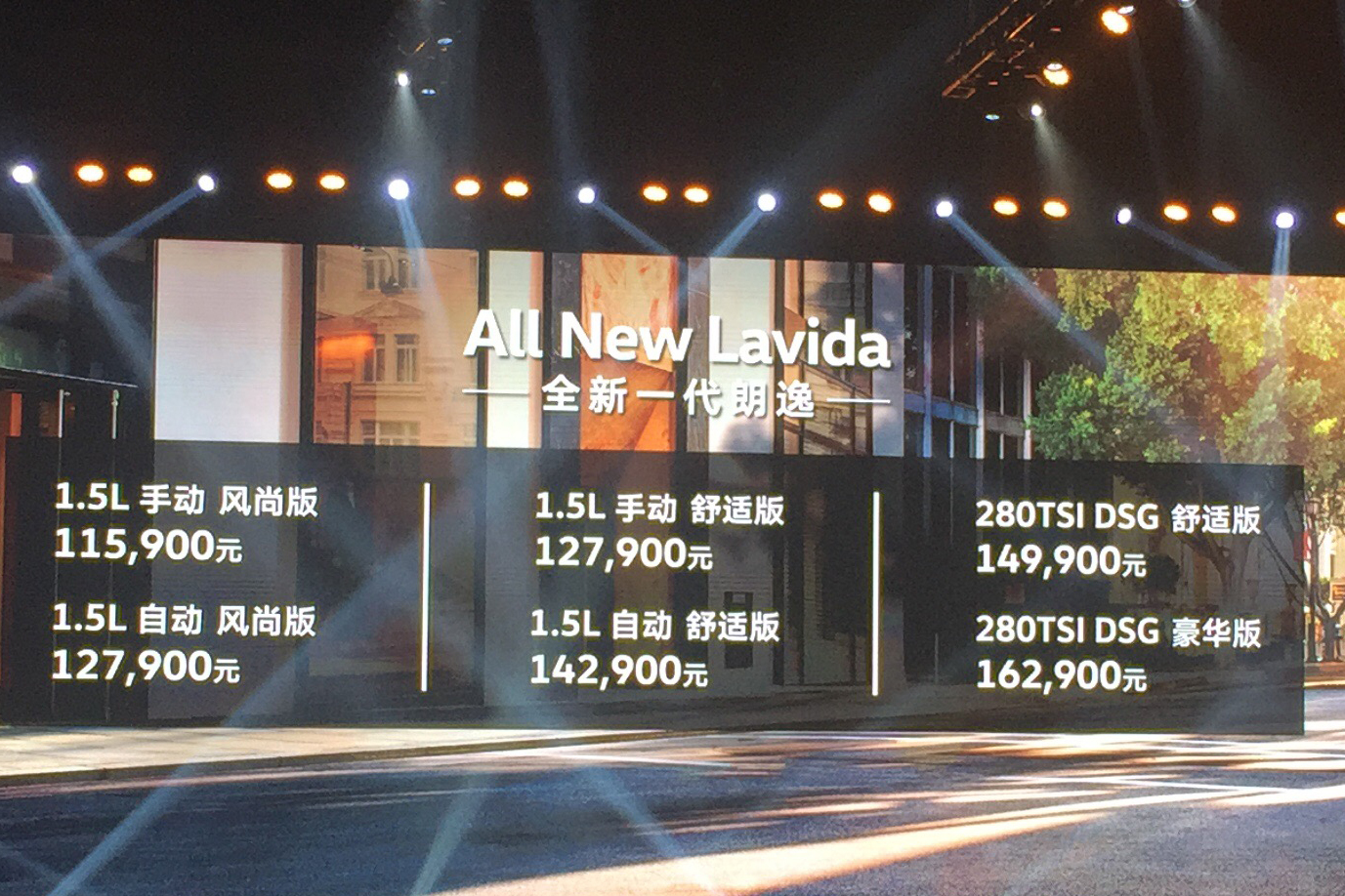 大众全新朗逸上市 指导价11.59万-16.29万