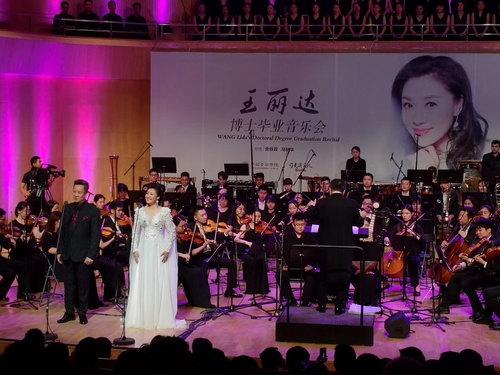 歌唱家王丽达博士毕业音乐会广获赞誉
