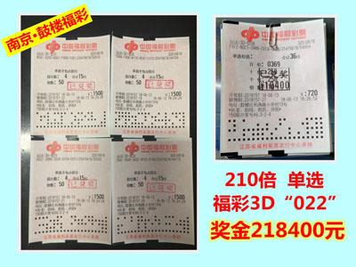 南京市鼓楼区彩民惊喜中得福彩3D大奖21.84万元