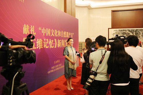 各大媒体人民大会堂聚焦《五维记忆》