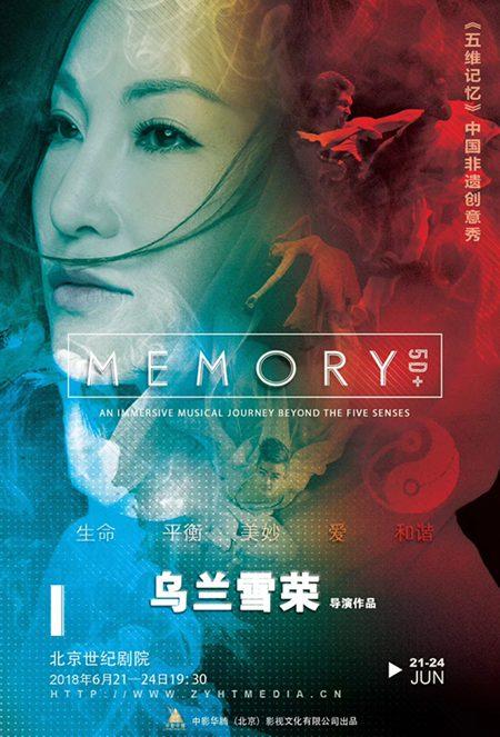 Memory5D+《五维记忆》海报