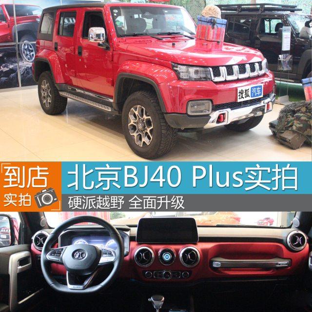 硬派越野 北京BJ40 PLUS 南京到店实拍