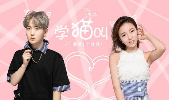 《学猫叫》MV发布 亿万点击红歌演唱者曝真容