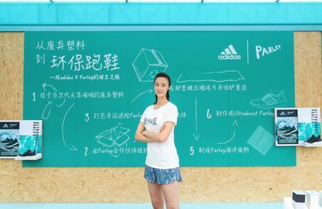 """阿迪达斯""""跑出蔚蓝""""主题活动上海站 - 惠若琪在""""重塑纯净""""互动体验区"""