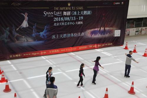 天桥艺术中心联合国贸溜冰场举办《冰上天鹅湖》体验活动