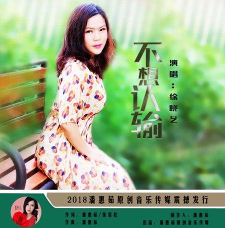 潘惠茹为爱徒徐晓艺打造励志歌曲《不想认输》