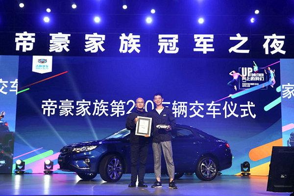 吉利汽车销售公司常务副总经理宋军亲自将第200万辆帝豪开上舞台并交与车主