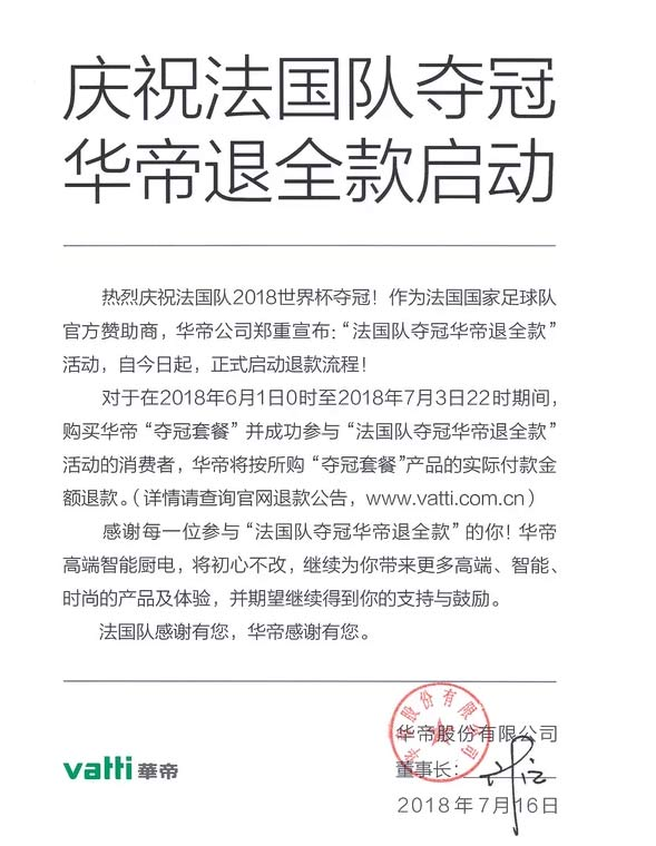 """华帝退全款""""庆祝法国队夺冠""""启动 股价大涨7%"""