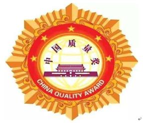 洋河股份荣获中国质量奖提名奖