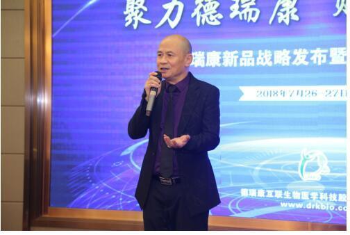 """""""携手前行 共创未来""""德瑞康战略发布招商大会"""