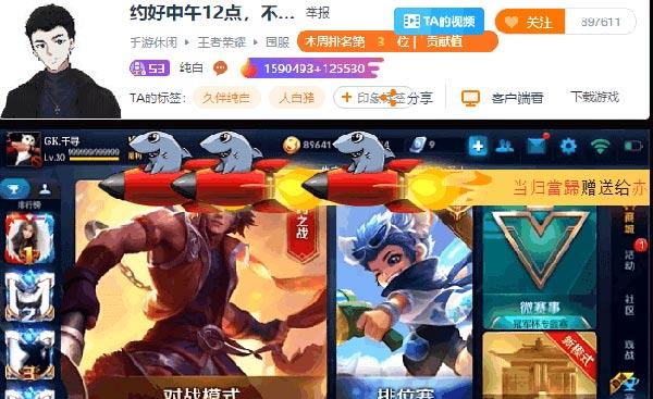 王者荣耀纯白正常直播 网友当面质问却遭到禁言