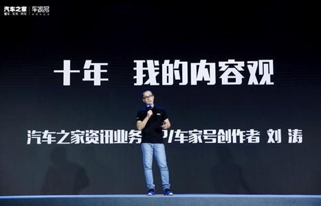 汽车之家资讯业务VP,车家号创作者代表 刘涛