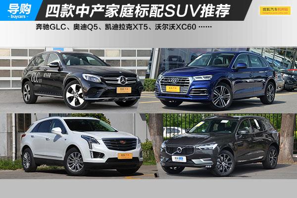 中产家庭标配!奔驰GLC/奥迪Q5等四款SUV