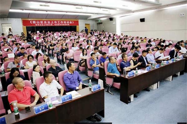 培育企业上市新力量,利用资本市场促发展 主题论坛顺利召开
