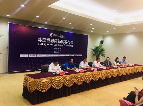 冰壶世界杯新闻发布会在苏州工业园区召开