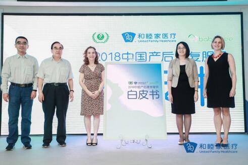这部近百页的白皮书是和睦家医疗联合中国领先的母婴类社区平台宝宝树图片