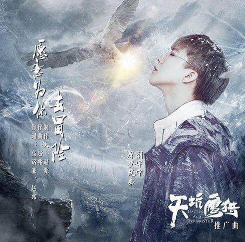 摩登兄弟刘宇宁献唱《天坑鹰猎》 网友:好听到爆