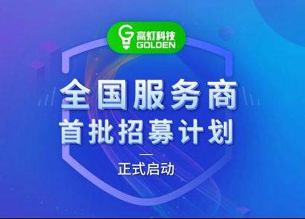 上海开启全国招募服务商共掘电子发票金矿!
