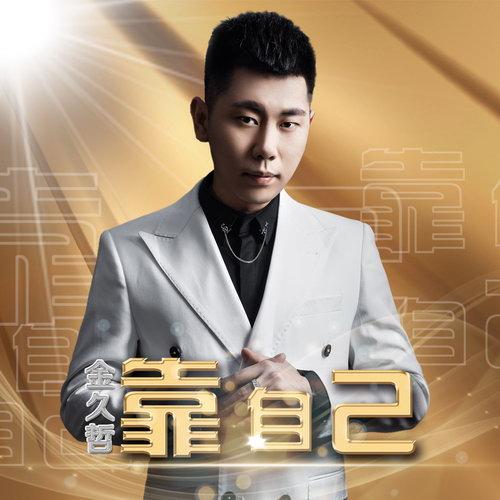 金久哲明陞m88最新官网登录新歌《靠自己》上线 自信魅力爆棚