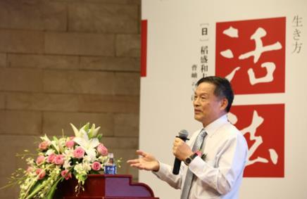 盛和塾100万册《活法》首场公益赠书活动-上海