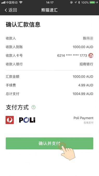 熊猫速汇轻松四步汇款到中国--海外华人汇款必备
