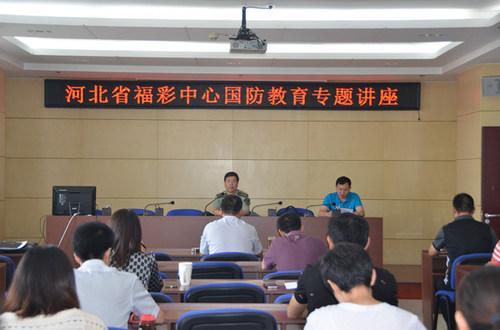 河北福彩 办国防教育专题讲座加强国防知识学习
