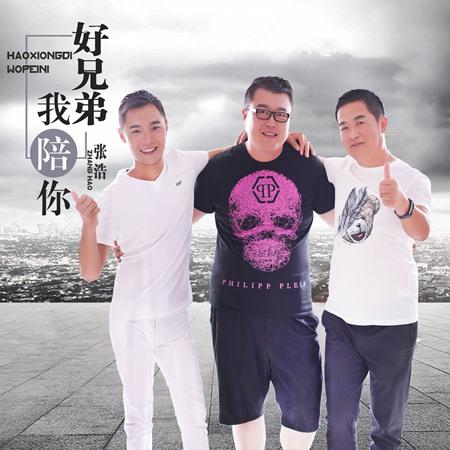 张浩《好兄弟我陪你》 用歌诠释兄弟情谊