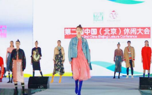 第二届中国(北京)休闲大会休闲时尚嘉年华圆满落幕