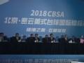 2018北京密云美式台球国际锦标赛开幕