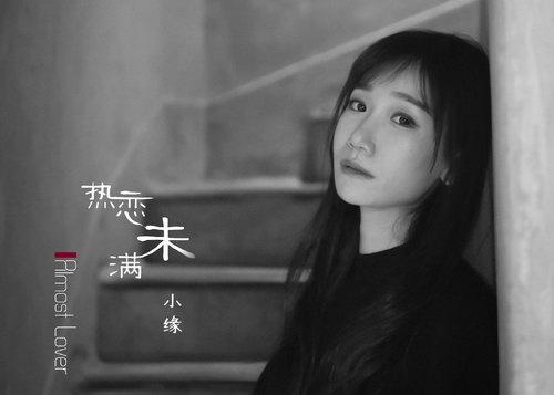 小缘发布暗恋单曲《热恋未满》 再添热门受追捧