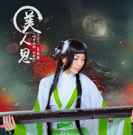 晏敏敏全新歌曲《美人思》 相恋千年的美好情愫