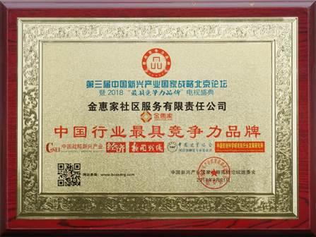 """金惠家获""""中国行业最具竞争力品牌""""等两项大奖"""