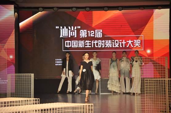 培养人才、创响中国,迪尚奖助推青年设计师