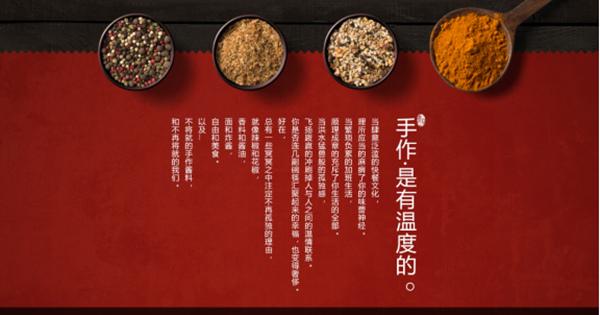 对话小酱仙创始人艾东: 情怀与使命,做凑合一口最牛的选择