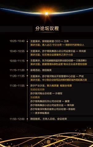 2018深圳物博会开幕在即,苏宁银河物业发展成果将重磅亮相!