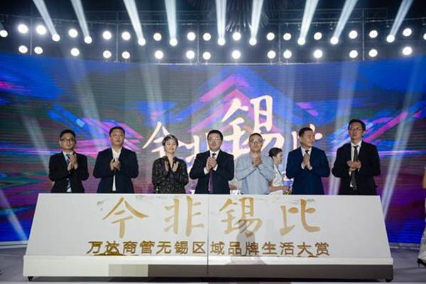 2018万达商管集团无锡区域公司品牌答谢会暨招商大会成功举办