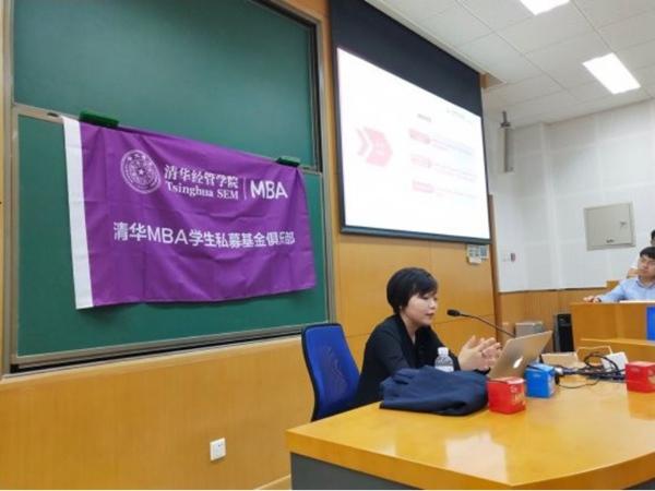 利弗莫尔证券CEO刘祉彤莅临清华大学经管MBA学院发表主题演讲