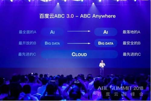 利弗莫尔证券CEO刘祉彤特邀参加2018百度云智峰会发表主题演讲