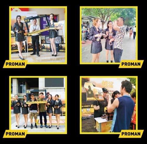 魄猛Proman能量精华饮料开启全国发售,助力持续补充能量