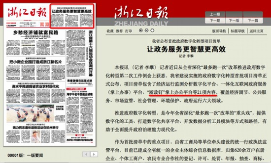 """揭秘政务神器""""浙政钉"""" 集体智慧发明 十大用法"""
