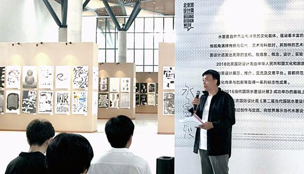 2018北京国际设计周《第二届当代国际水墨设计展》成功举办