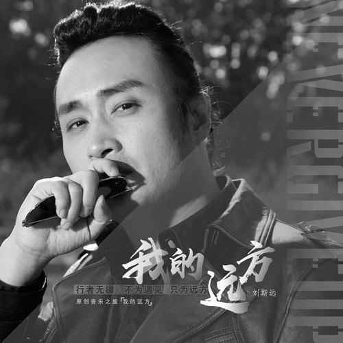 刘斯远新歌上线 一起寻找《我的远方》