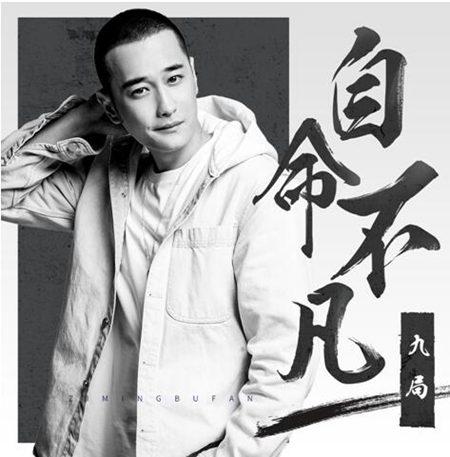 九局發行新單曲《自命不凡》 人生應做自己的主角
