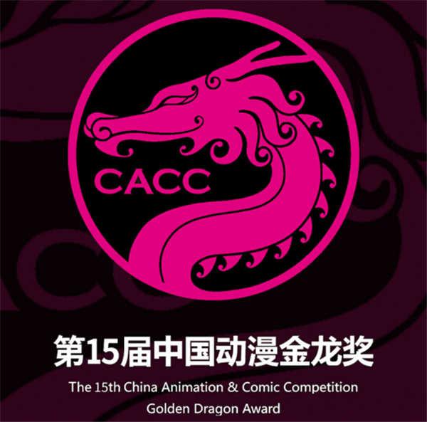 中国动漫金龙奖向快看漫画颁发三项大奖