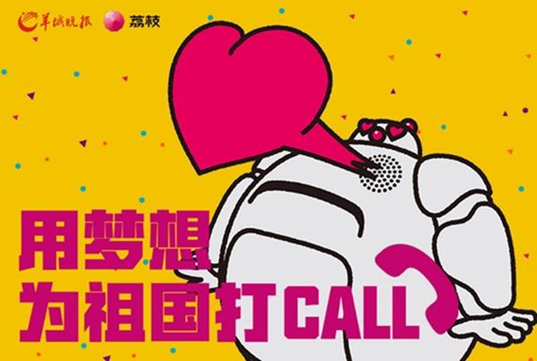 """荔枝推出""""我对祖国说""""声音明信片,国庆祝福更新潮"""